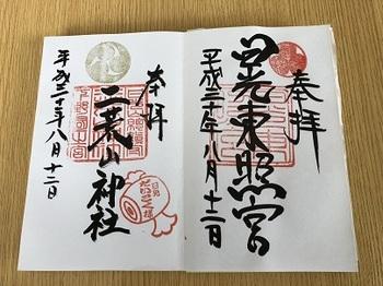日光東照宮御朱印.jpg
